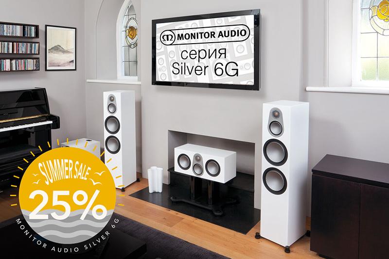 Летняя скидка 25% на акустику Monitor Audio Silver 6G